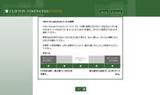 090718_strengthsfinder_3
